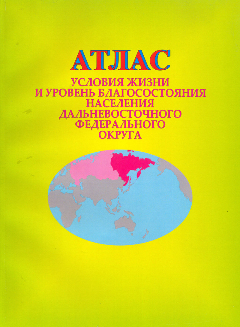 books-2010-atlas